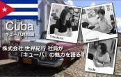 『キューバの魅力を株式会社 世界紀行 社員が語る‼』
