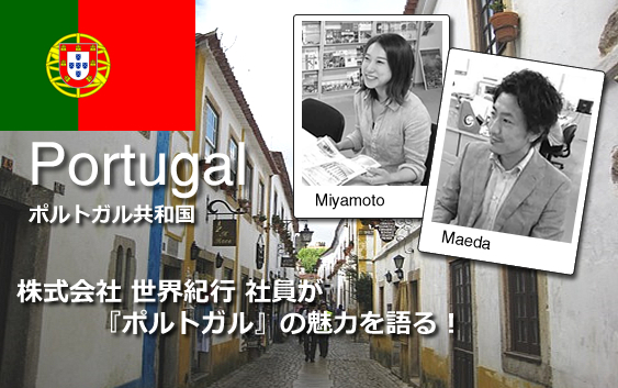 『ポルトガルの魅力を株式会社 世界紀行 社員が語る‼』