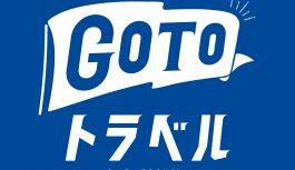 2020/11/25発『Go To トラベル キャンペーン』錦秋の京都逍遥 5日間【決定間近】